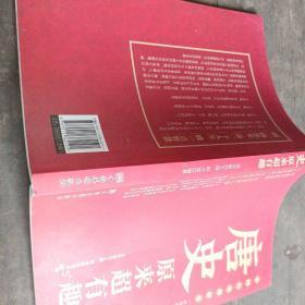 中国历史超好看 全8册 春秋战国秦史汉史三国两晋唐史宋史明史清史原来很有趣 中国历史书籍通俗说史中国通史古代史历史知识读物 就一本