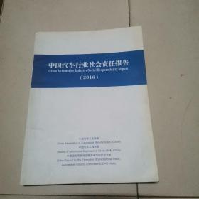 中国汽车行业社会责任报告2016