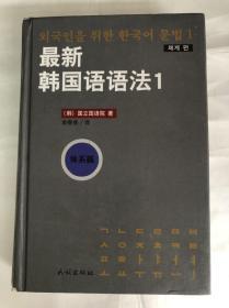 最新韩国语语法.1·体系篇(朝文)书内多页画线