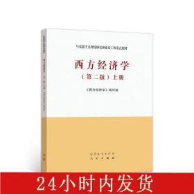 西方经济学(第二版)上册西方经济学编写组高等教育出版社人民出版社,吴易风,颜鹏飞,9787040525533