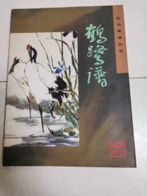 花鸟画谱丛书:鹤鹭谱