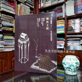 北京德宝二〇二一年春季拍卖会.佛教文献