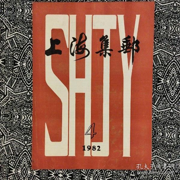 《上海集邮》(1982年第4期)