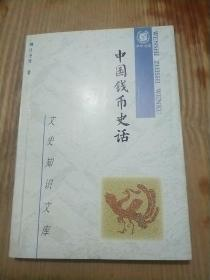 中国钱币史话