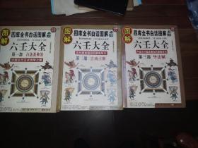 图解六壬大全(第一部,占法及神煞,第2部:吉凶占断 第3部 毕法赋   白话图解版