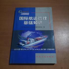 国际航运管理基础知识