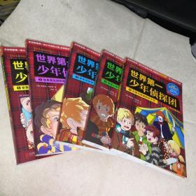世界第一少年侦探团 1-5册合售
