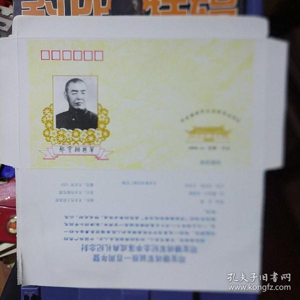 邓宝珊将军纪念亭落成典礼纪念信封10枚