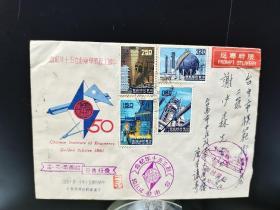 [珍藏世界]专23工作建设邮票首日实寄封