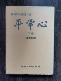 林海峰围棋杰作选 平常心(下册)