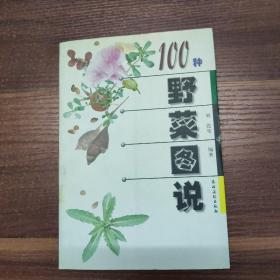 100种野菜图说-一版一印
