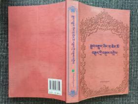 藏传佛教各教派综述及注释  藏文