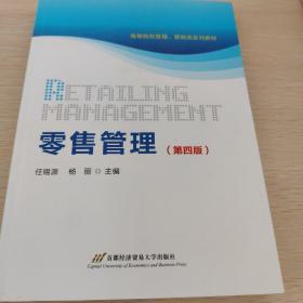 零售管理(第四版)