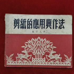 1954年《剪纸的应用和作法》(1版1印)施于人 著,四联出版社 出版,印3000册
