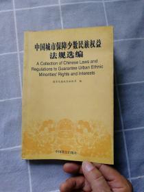 中国城市保障少数民族权益法规选编