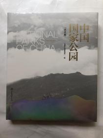 中国国家公园(试点篇)(精)全新未拆封
