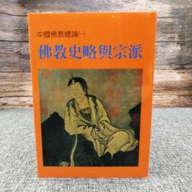 特惠· 台湾万卷楼版  木铎编辑室《中国佛教总论(一):佛教史略与宗派》