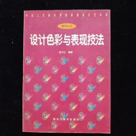 设计色彩与表现技法——中央工艺美术学院装潢设计艺术系教材丛书