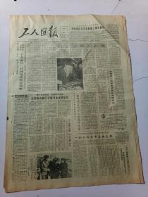 工人日报1986年3月3日共4版