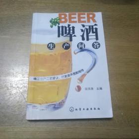 啤酒生产问答