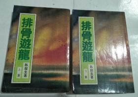 排骨游龙(上下集)卧龙生-繁体武侠小说