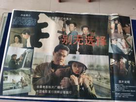 八九十年代,彩色遮幅式故事片,警匪题材《别无选择》电影海报一幅。