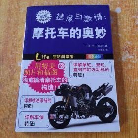 速度与激情:摩托车的奥妙(1版1印)