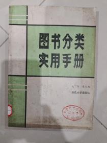 图书分类实用手册