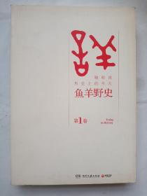 鱼羊野史·第1卷:晓松说 历史上的今天