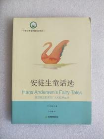 中国小学生基础阅读书目:安徒生童话选