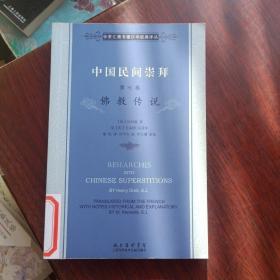 徐家汇藏书楼文献译丛·中国民间崇拜(第七卷):佛教传说