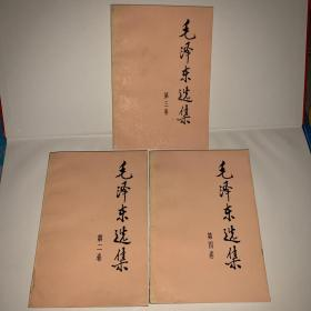 毛泽东选集(二三四卷)