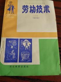 河北省初级中学试用课本 劳动技术 三年级(城市版)