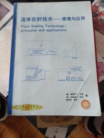 流体密封技术:原理与应用