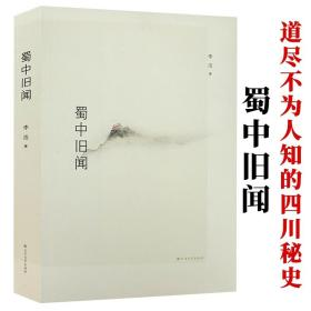 蜀中旧闻 四川巴蜀地方历史文化人物