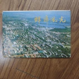 蚌埠明信片