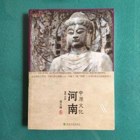 文化中国:河南中原文化(塑封95品)