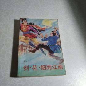 剑花·烟雨·江南(附七杀手)四川文艺出版社1988年版本