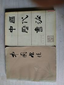 中国历代书法