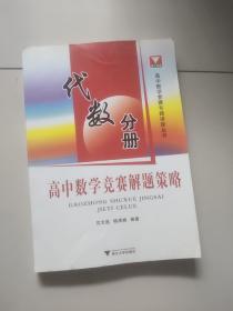 高中数学竞赛专题讲座丛书:高中数学竞赛解题策略(代数分册)