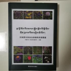 河南蒙古族自治县植物资源图鉴(全一册)〈2020年青海初版发行〉