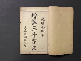 清光绪石印线装书《增注三千字文》一册全,品好如图。