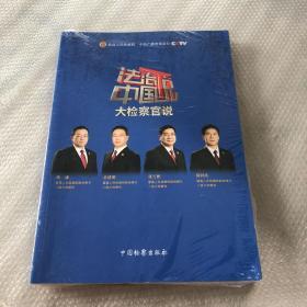 法治中国说:大检察官说】未开封