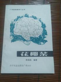 花椰菜(广州蔬菜栽培小丛书)