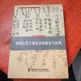中国古代天象记录的研究与应用