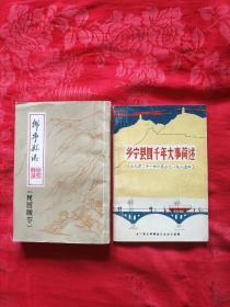 乡宁县志(民国版本)、乡宁县四千大事简述2本合售。