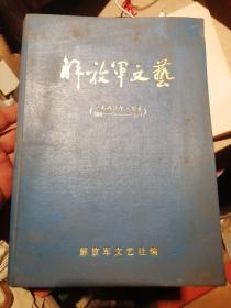 1986年下卷合订本,解放军文艺