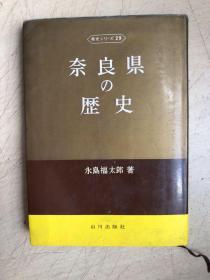 奈良県の歴史(日文原版)