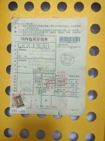 包裹单(5)