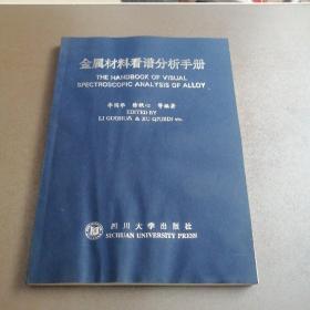 金属材料看谱分析手册【目录前两页黏住了  主内容不影响】